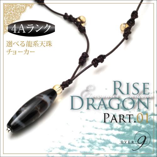 4Aランク【RISE DRAGON  天珠が選べるチョーカー 龍眼天珠 皇帝龍天珠(龍神天珠)  -part01- 】