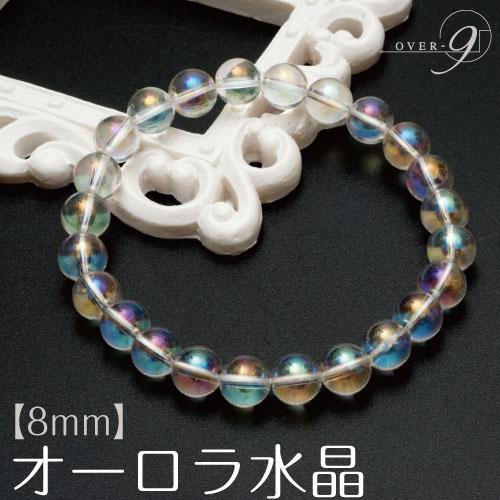 【オーロラ水晶 ブレスレット 約8mm玉】【メール便可】