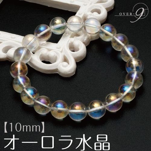 【オーロラ水晶 ブレスレット 約10mm玉】【メール便可】