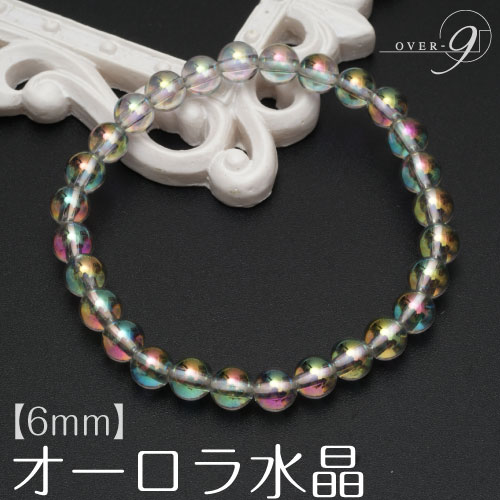 【オーロラ水晶 ブレスレット 約6mm玉】【メール便可】