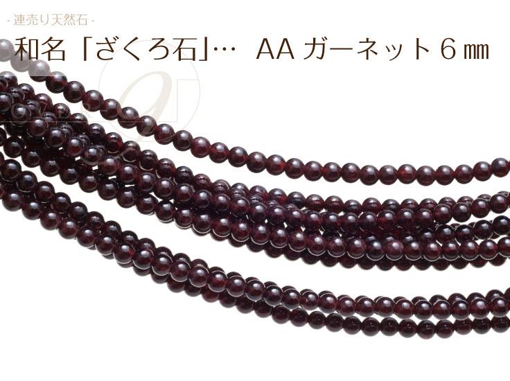一連売り AAランク ガーネット 約6mm玉 【メール便可】