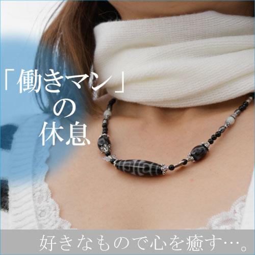 【「働きマン」の休息 -3A四線虎牙蓮花天珠-】【メール便不可】