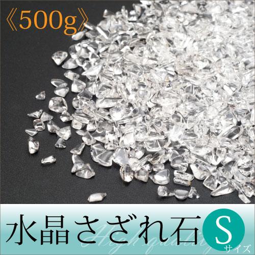 水晶 さざれ石 500g【Sサイズ】