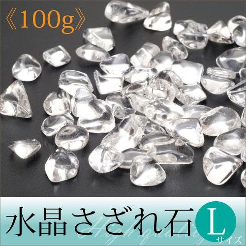 水晶 さざれ石 100g【Lサイズ】