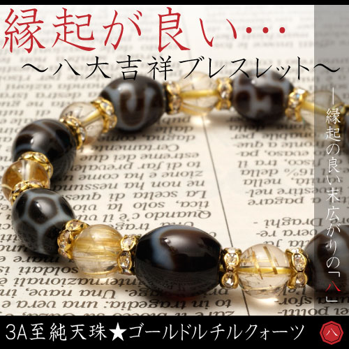 3Aランク至純天珠を使用した 八大吉祥天珠ブレスレット 【メール便不可】