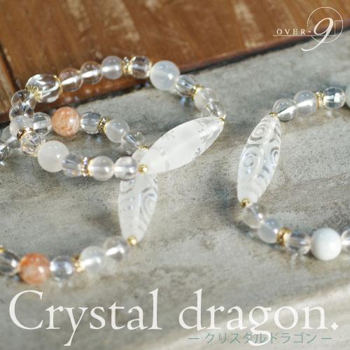 【Crystal Dragon 選べる水晶龍眼天珠 皇帝龍天珠(龍神天珠) ブレスレット】