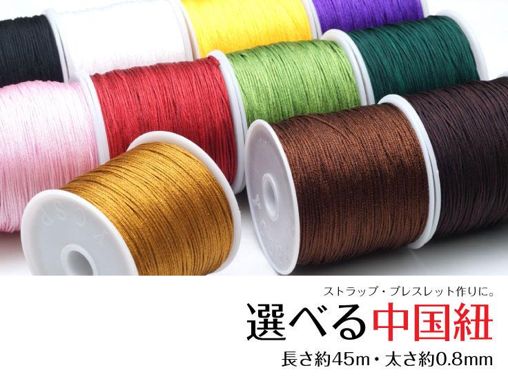 選べる中国紐 【長さ約45m 太さ約0.8mm】 【メール便不可】