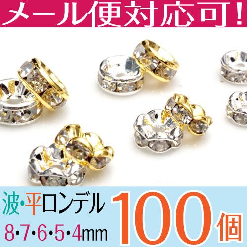 【ワンランク上のロンデル 100個 平ロンデル 波ロンデル 4mm〜8mm!】【メール便可】