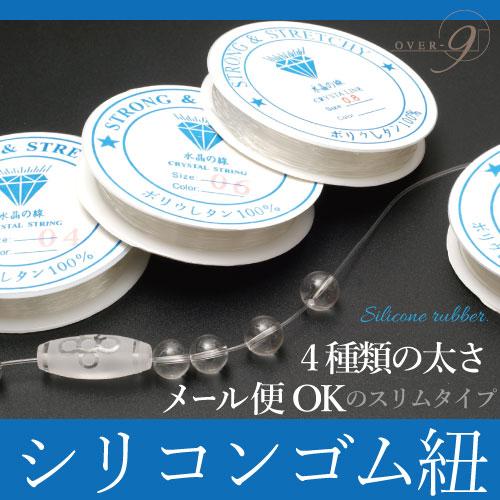 【ブレスレット用 透明 ゴム紐 薄型 選べる4種類の太さ】【メール便可】