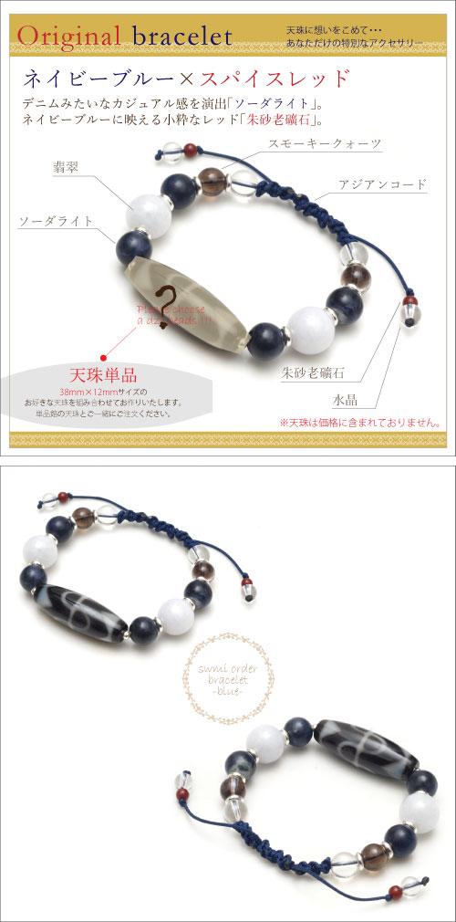 【セミオーダーブレスレット】-Blue- ソーダライト×翡翠×朱砂老礦石 ブレス 自分で天珠をセレクト!