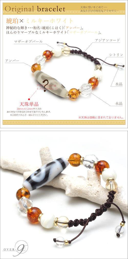 【セミオーダーブレスレット】-kohaku- アンバー × シトリン × マザーオブパール ブレス 自分で天珠をセレクト!! 【メール便不可】