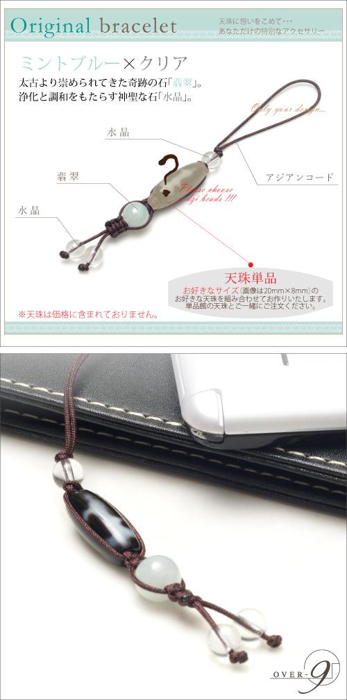 【セミオーダーストラップ】翡翠 × 水晶 ストラップ 自分で天珠をセレクト!