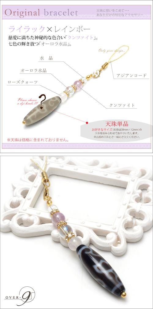 【セミオーダーストラップ】クンツァイト × オーロラ水晶 ストラップ 自分で天珠をセレクト!
