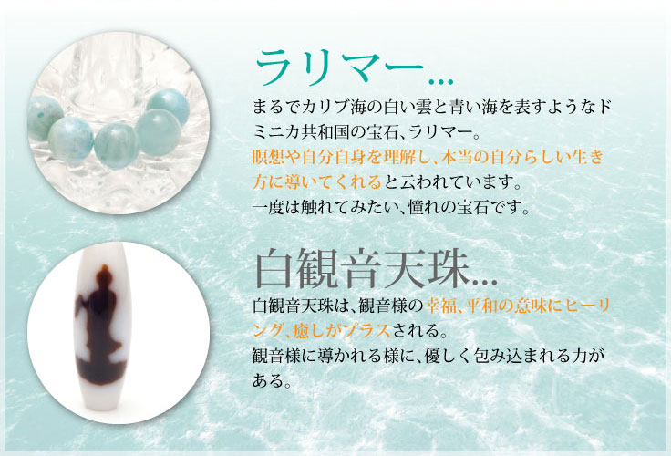 【ヒーリング!白観音天珠 ブレスレット〜ラリマー〜】 【メール便不可】