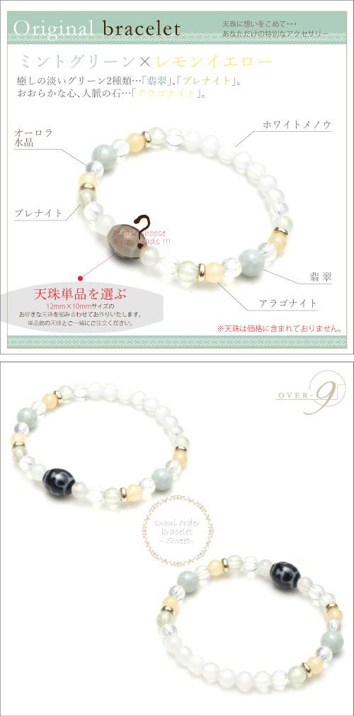 【セミオーダーブレスレット】-Sweet- 翡翠 × プレナイト × アラゴナイト