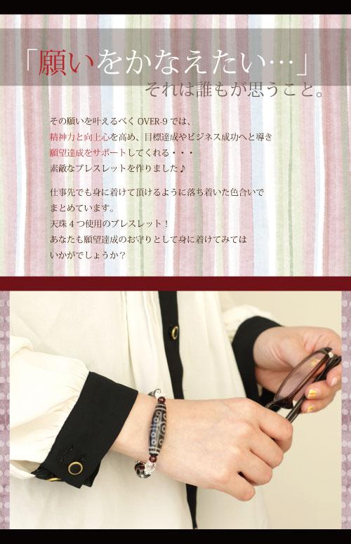 【願望達成ブレスレット 〜十五眼天珠〜】【メール便不可】
