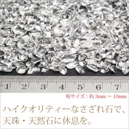 水晶 さざれ石 100g【Sサイズ】