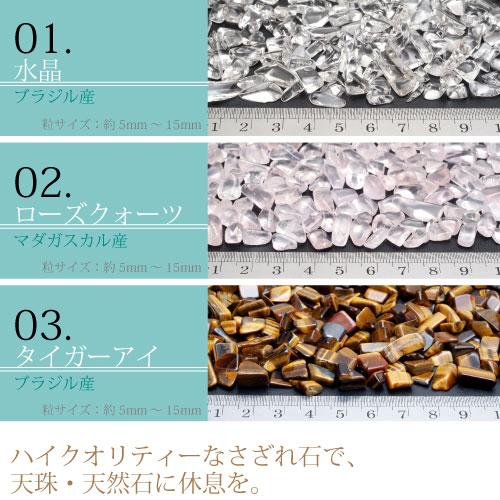 水晶 ローズクォーツ タイガーアイ さざれ石 たっぷり500g!『Mサイズ』【メール便可】