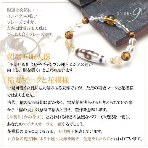 【財運は突然に 〜3A 白閃電五眼 ブレスレット〜】 ルチルクォーツ【メール便不可】