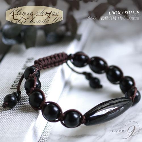 セミオーダーブレスレット 『 CROCODILE 』 NO*8 老礦石珠(黒)10mm