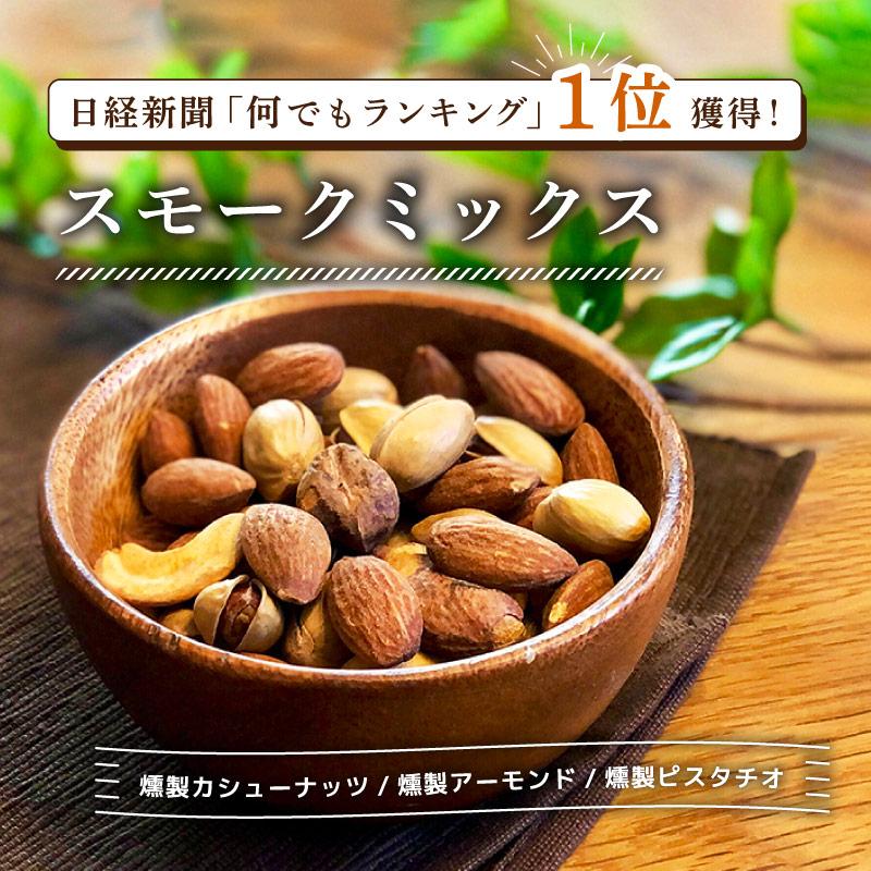 【メール便】スモークミックス 80g ミックスナッツ 燻製ナッツ カシューナッツ/アーモンド/ピスタチオ