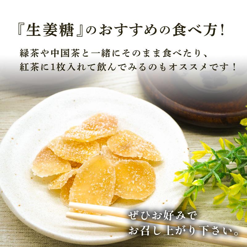 【メール便無料】生姜糖 70g×3袋セット ドライフルーツ 生姜 ドライジンジャー