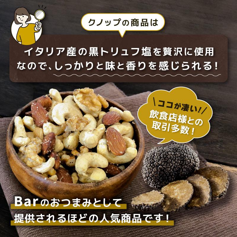 【メール便】黒トリュフ塩ミックス フレーバーナッツ 大容量パック 150g 単品 アーモンド/カシューナッツ/くるみ