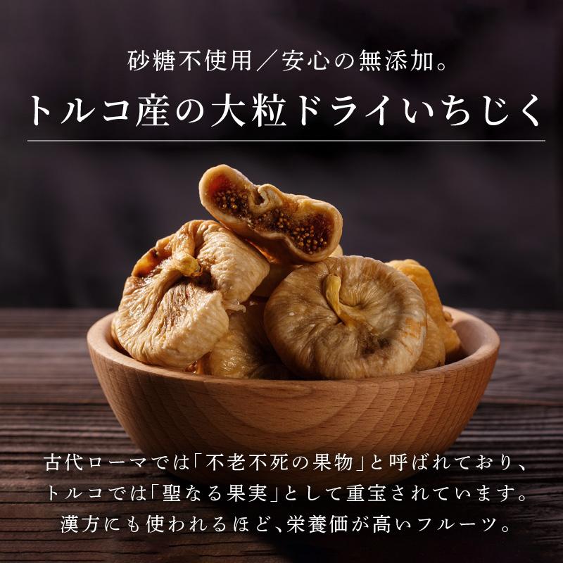 【メール便】いちじく 無花果 90g ドライフルーツ