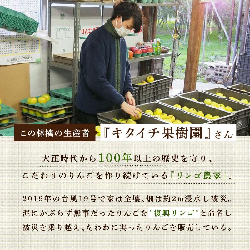 【シーズン終了】【区分A無料】キタイチ復興りんご(王林) 30g 3袋セット りんごのドライフルーツ 長野産 無添加 農家直送 減農薬 皮ごと食べれる【次シーズンまでお待ちください】