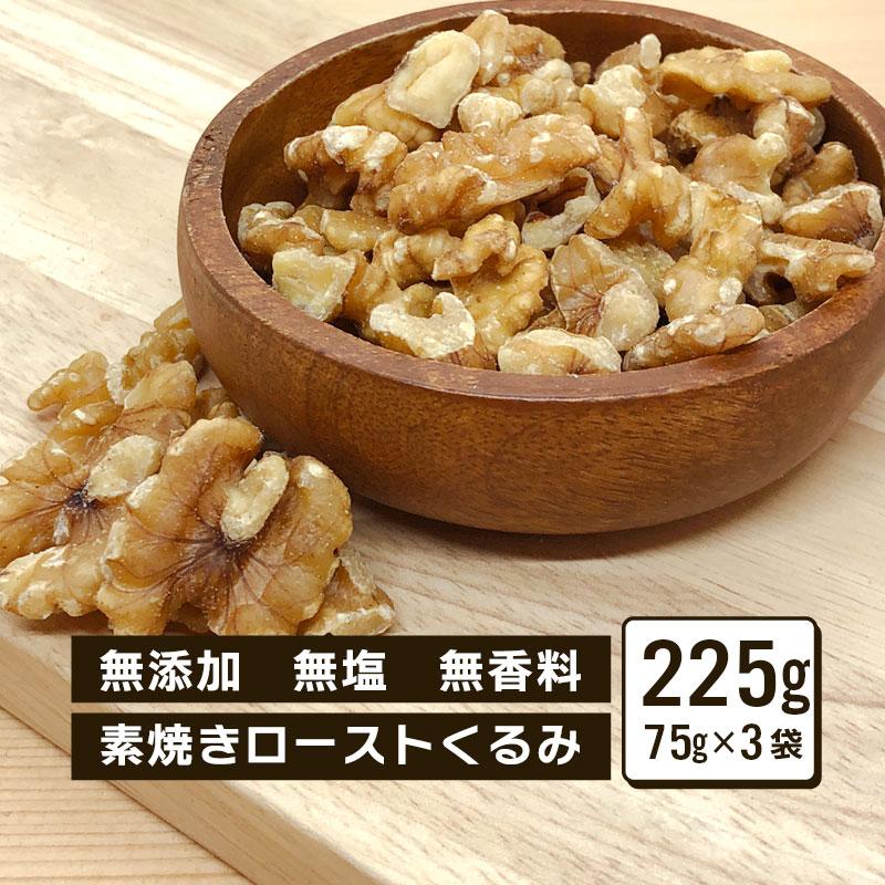 【メール便無料】くるみ 胡桃 65g×3袋セット 無添加 無香料 ナッツ