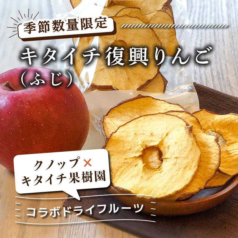 【メール便】キタイチ復興りんご(ふじ) 30g 単品 りんごのドライフルーツ 長野産 無添加 農家直送 減農薬 皮ごと食べれる【季節数量限定】