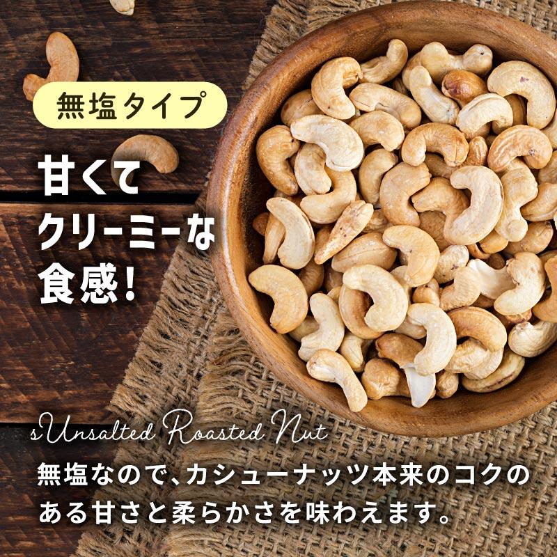 【メール便無料】カシューナッツ 80g×3袋セット 無添加 無香料 ナッツ ローストカシューナッツ