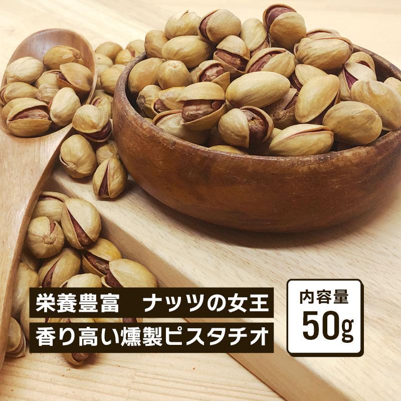 【メール便】燻製皮付きピスタチオ 75g スモークピスタチオ