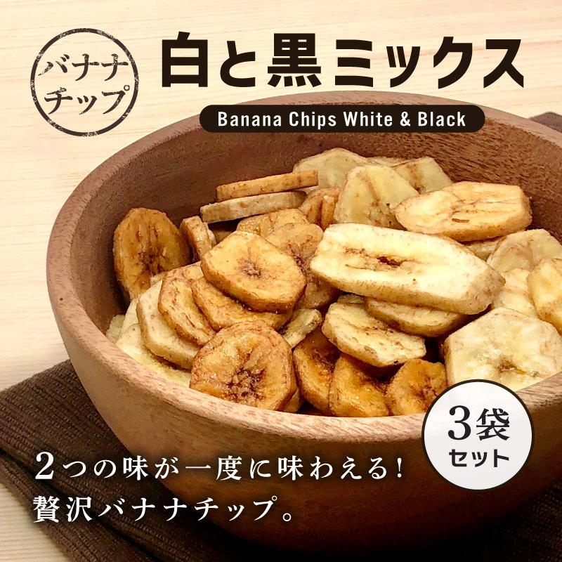 【区分A無料】白と黒ミックス 90g×3袋セット バナナチップ/黒糖バナナチップ ドライフルーツ フルーツチップ
