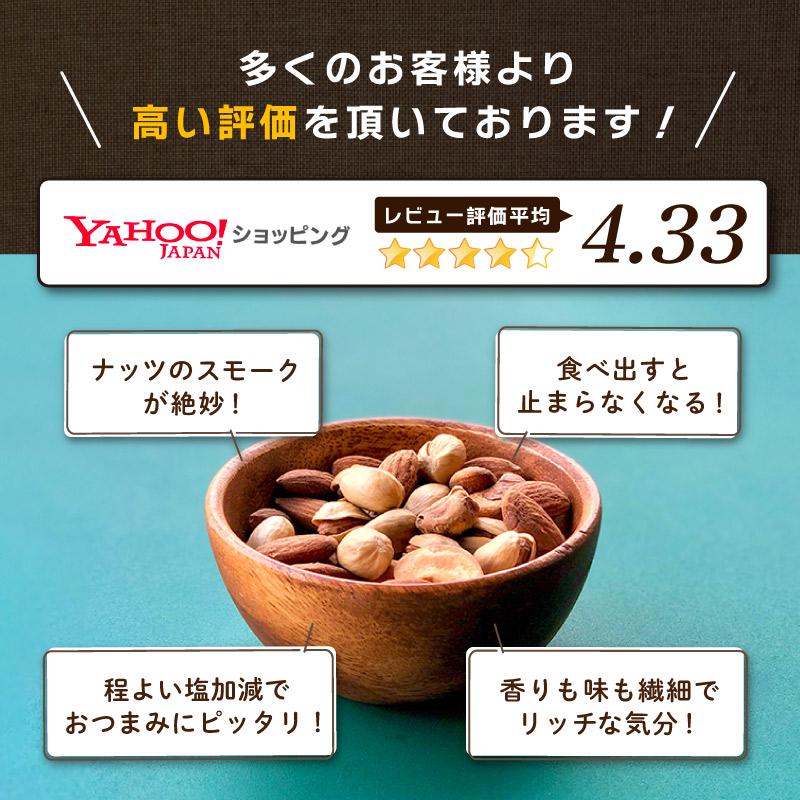 【メール便無料】スモークミックス 500g 業務用 燻製ナッツ ミックスナッツ カシューナッツ/アーモンド/ピスタチオ