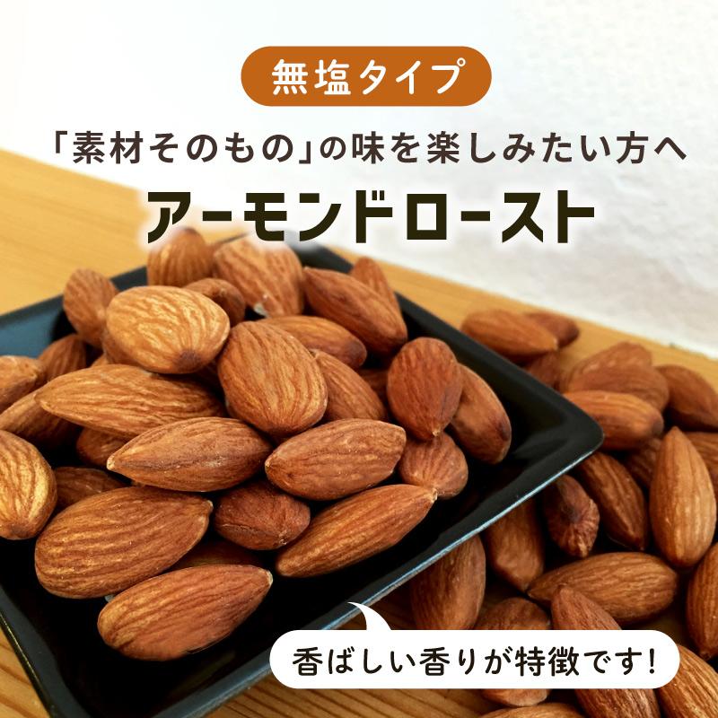 【メール便】アーモンド ローストアーモンド 素焼きアーモンド 80g 単品 無塩 無添加 無香料