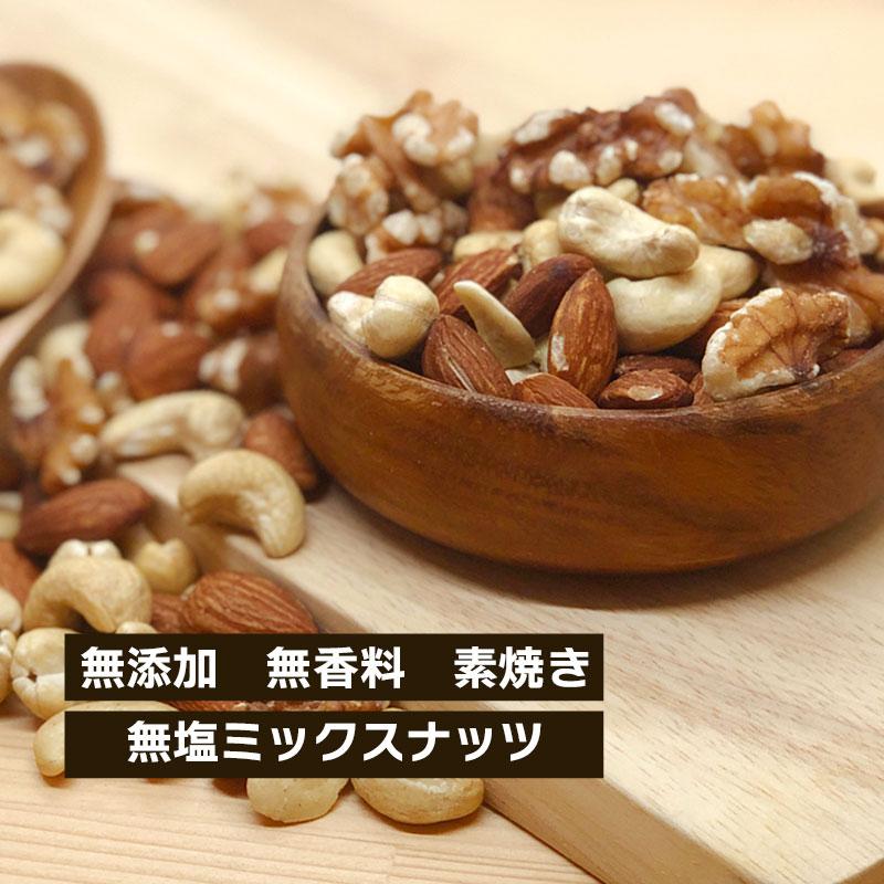 【メール便】ミックスナッツ 80g 単品 無塩 無添加 無香料 クルミ/アーモンド/カシューナッツ