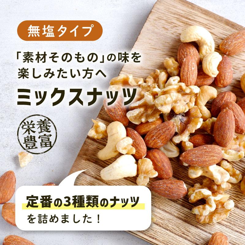 【メール便無料】ミックスナッツ 80g×3袋セット 無塩 無添加 無香料 クルミ/アーモンド/カシューナッツ