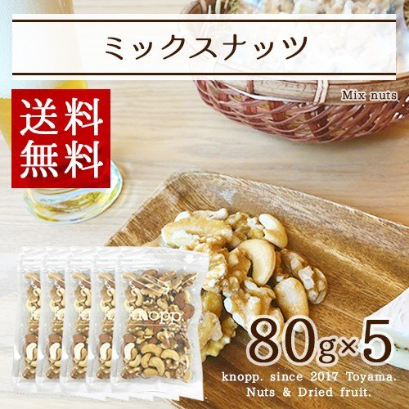 【区分A無料】ミックスナッツ 80g×5袋セット 無塩 無添加 無香料 クルミ/アーモンド/カシューナッツ【ポイント2倍】