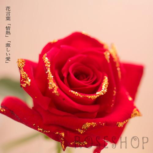 赤薔薇ゴールドラメ 1本ラッピング