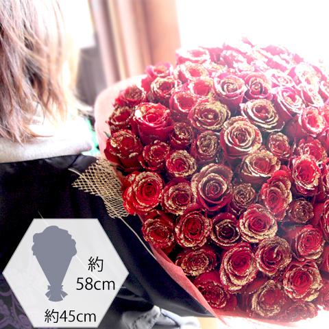 赤薔薇ゴールドラメ 50本の花束