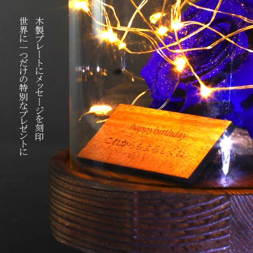青いバラ プリザーブドフラワー 電飾LEDガラスドーム Short