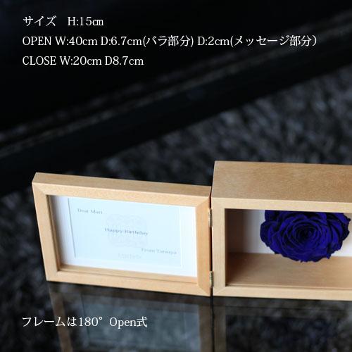 青いバラ プリザーブドフラワー フォトフレーム (横 Lサイズ)