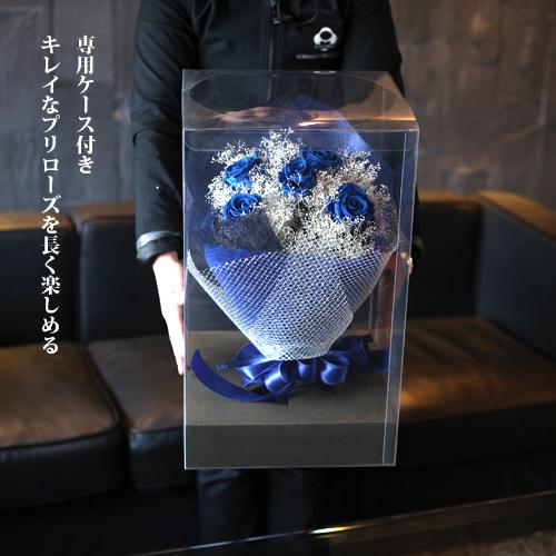 プリザーブドフラワー 青いバラ5本とかすみ草の花束