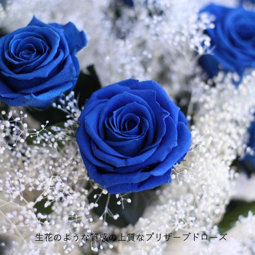 プリザーブドフラワー 青いバラ10本とかすみ草の花束
