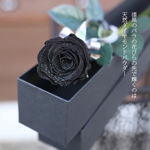 ダイヤモンド黒薔薇 プリザーブドフラワー 縦長BOXギフト