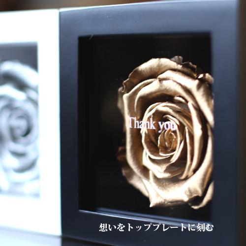 ゴールドローズ プリザーブドフラワー ミニメッセージ黒BOX