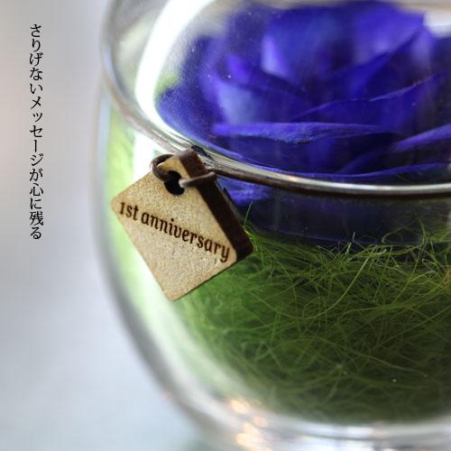 ドライフラワー 青いバラ たまごグラス
