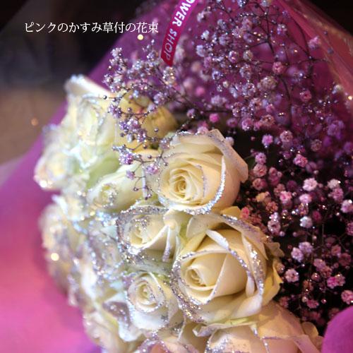 キラキラ白いバラ 30本の花束