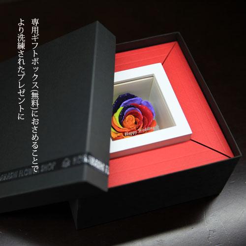 レインボーローズ プリザーブドフラワー ミニメッセージ白BOX